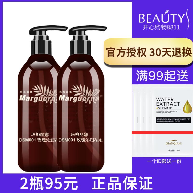 兩瓶95元 瑪格麗娜玫瑰沁潤花水350ml補水保溼專櫃正品提亮膚色