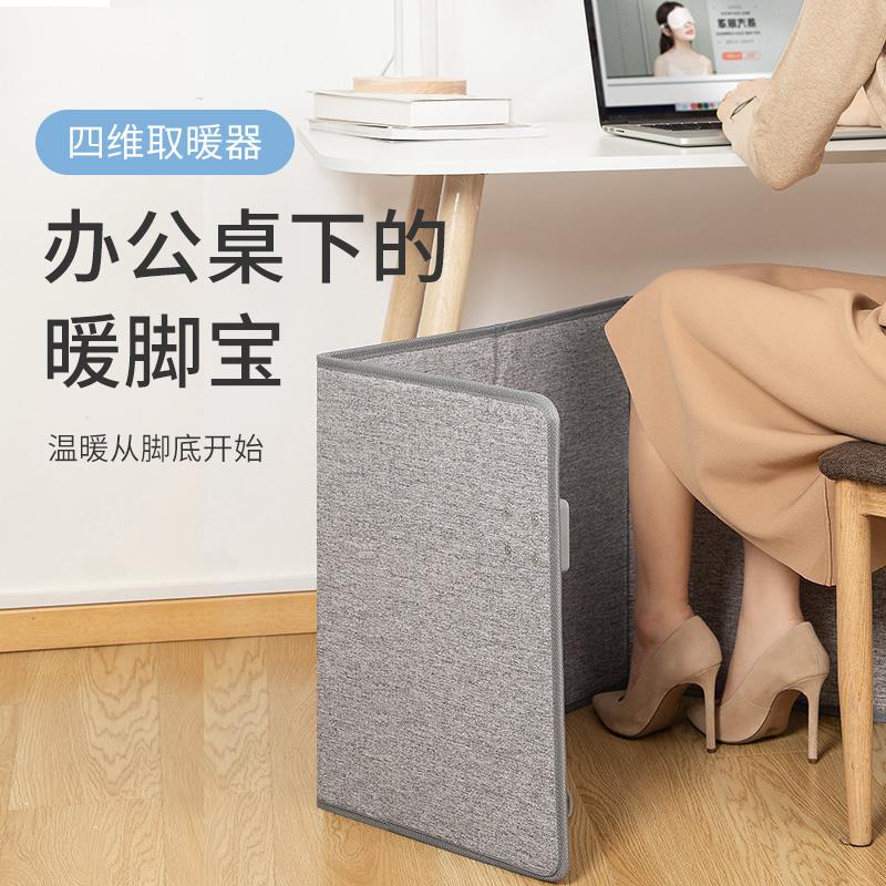 寝室保暖神器暖脚器:办公室暖脚暖身 自动断电