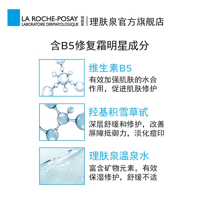 舒缓肌肤淡化痘印 片 5 多效保湿修护舒缓补水面膜 B5 理肤泉