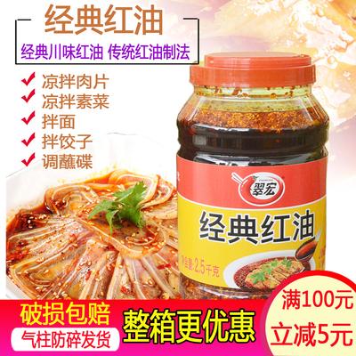 包邮翠宏经典红油2.5kg 正宗四川红油 油辣子辣椒凉拌菜凉粉调料 - 图0