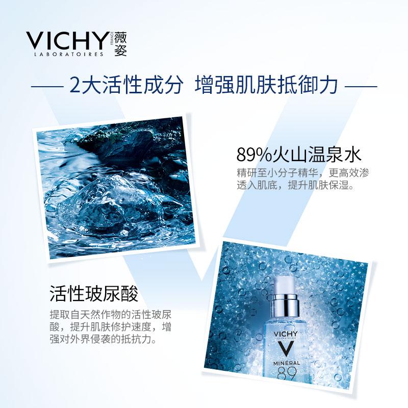 Vichy/薇姿89精华 火山能量瓶补水保湿修护 面部精华 肌底液优惠券