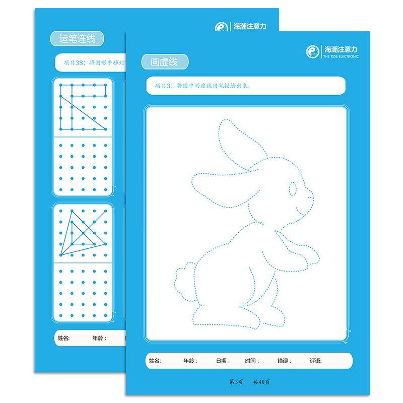 儿童注意力视觉追踪与运笔训练:画线运笔 书写速度与质量 专注力