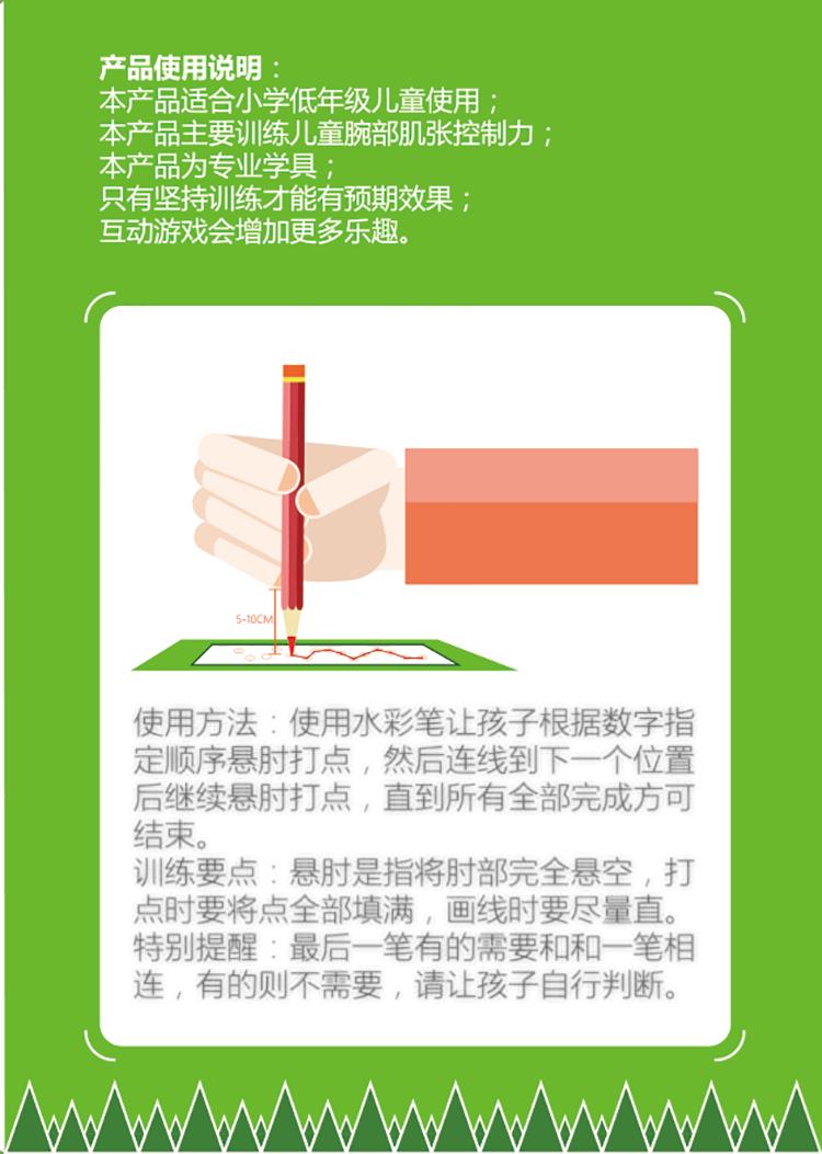 注意力训练学具:悬肘打点连线卡 双面彩色印刷覆膜 写字速度质量