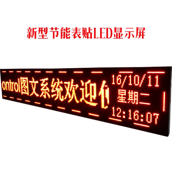 led显示屏 广告屏滚动走字屏广告牌电子屏成品户外门头屏流动字幕