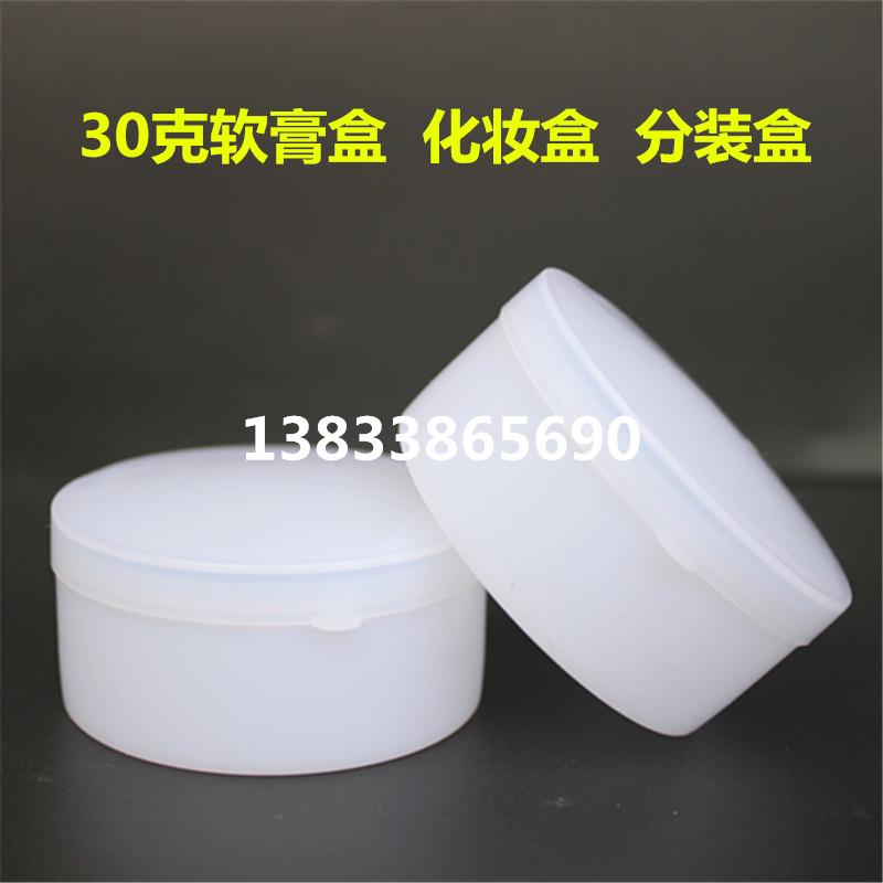 包郵30克軟膏盒 30g膏盒面霜盒軟膏盒化妝品盒DIY分裝盒 分裝霜盒
