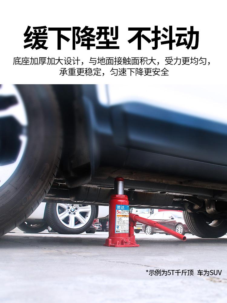 普达千斤顶小汽车用液压立式千金顶轿车用两吨三吨越野车换胎工具