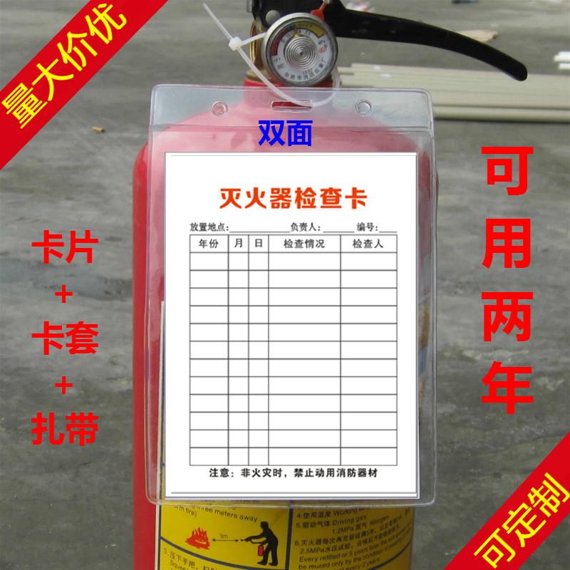 消防器材灭火器检查卡记录卡片卡套防水灭火器点检表月检卡双面