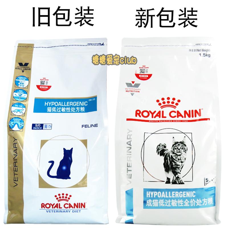 25省包邮正品皇家猫低过敏性处方粮DR25 猫低敏猫粮带防伪1.5kg优惠券