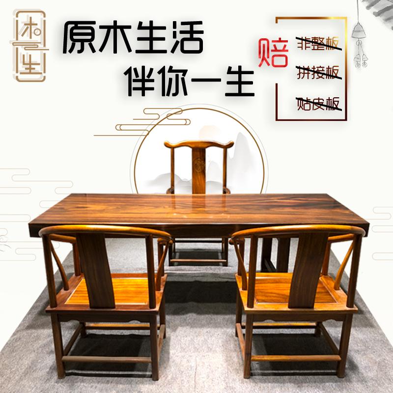 奧坎實木大板茶桌椅組合老板辦公桌家用餐桌巴花大板原木胡桃木板
