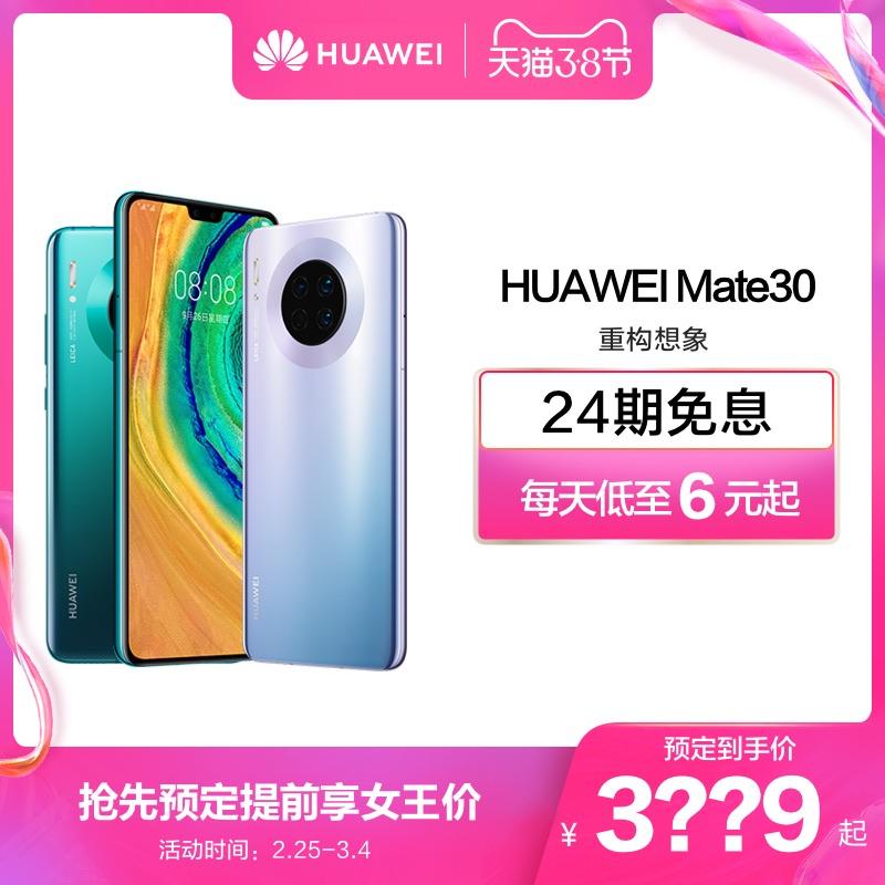华为官方旗舰店 mate30 智能手机 4G 万超感光徕卡 4000 芯片 990 麒麟 30 Mate 华为 Huawei 抢先预定提前享优惠