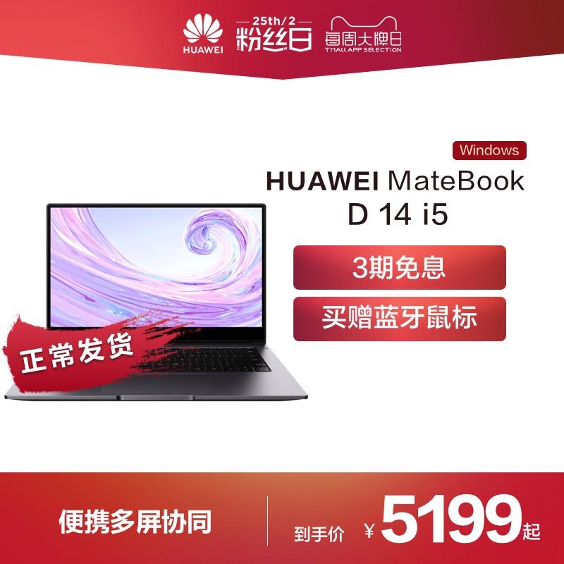 笔记本电脑 独显 SSD 512GB 16GB 8GB i5 代 10 英特尔 版 Windows 14 D MateBook HUAWEI 华为 正常发货