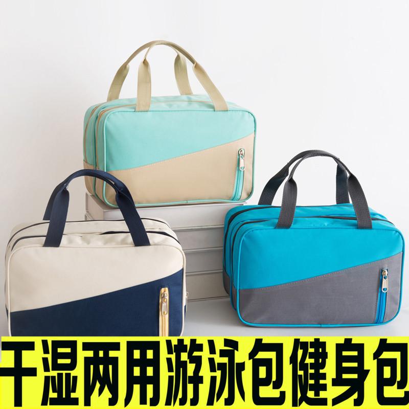 洗漱用品收納韓國旅遊女出差便攜大容量乾溼兩用游泳包化妝健身包