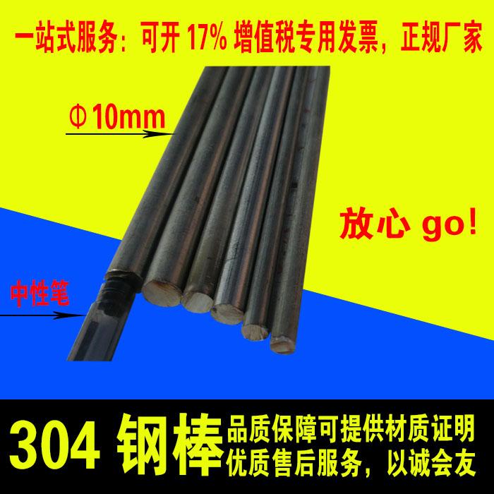 201 316 304不锈钢圆棒光棒实心棒料圆钢棒材不锈钢条3 5 8mm零切
