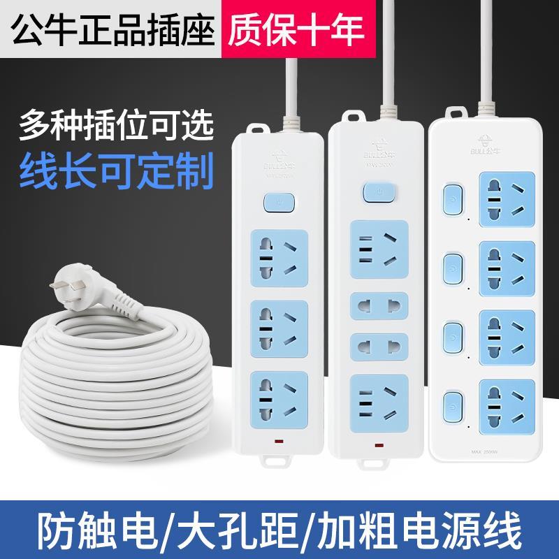 公牛插线板家用学生宿舍加长插座带线3/5/10米电长线插排多孔插位