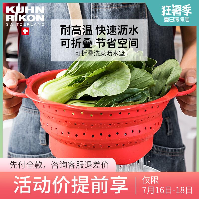 瑞士kuhn rikon力康 可摺疊洗菜籃蔬菜水果瀝水籃 便攜耐高溫