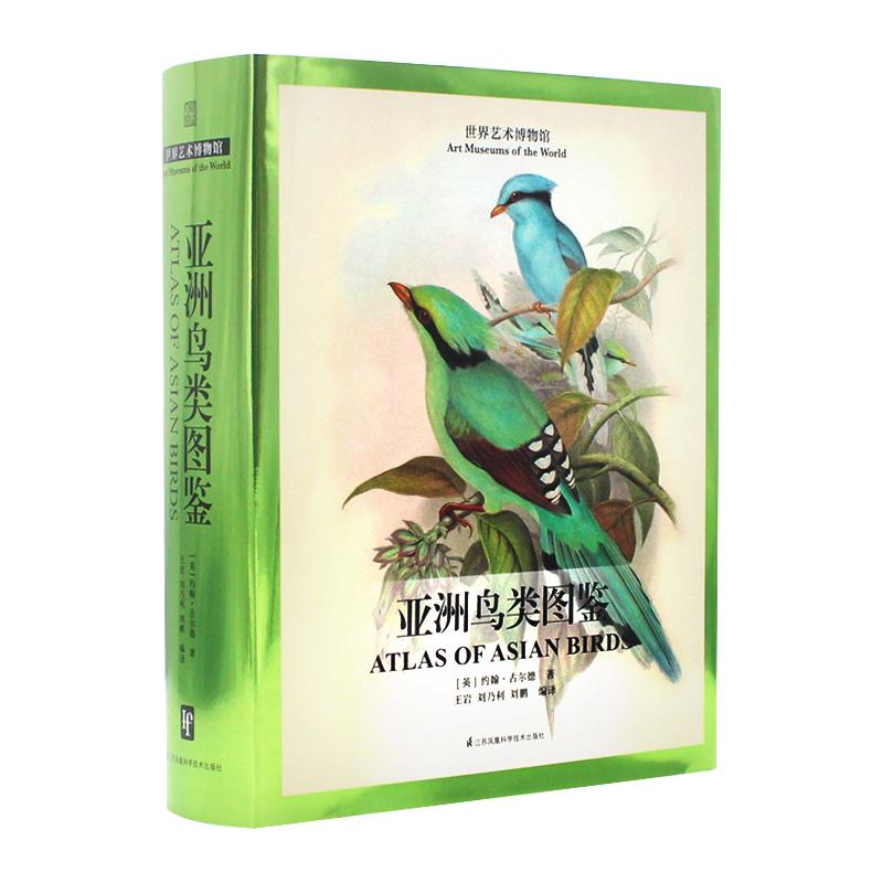 幅版画 530 亚洲鸟类 博物学家约翰古尔德 世纪英国鸟类学家 19 收录 亚洲鸟类图鉴 现货包邮