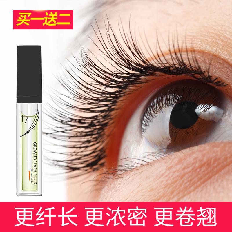 眼睫毛卷翘增长液纤长滋养睫眉毛生长液膏防水浓密发际线男女正品
