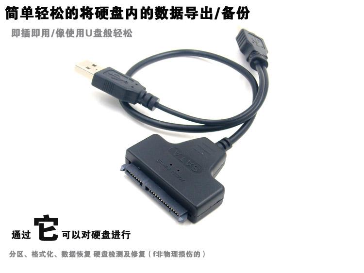 USB转SATA电脑硬盘转接线2.53.5硬盘数据线易驱线USB换串口硬盘线