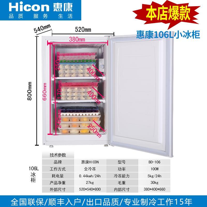 冷冻柜家用大型商用冻母乳储奶冰箱立式冷柜侧开门小冰柜 106L 惠康