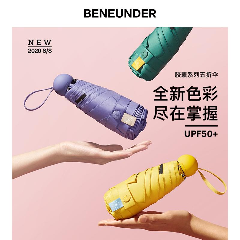 蕉下五折胶囊太阳伞防晒防紫外线小巧便携遮阳伞女焦下晴雨两用伞