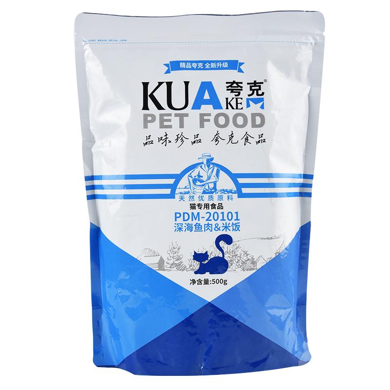 夸克猫粮5斤2.5kg 海洋鱼猫粮成猫幼猫粮猫舍夸克正品精品装包邮优惠券