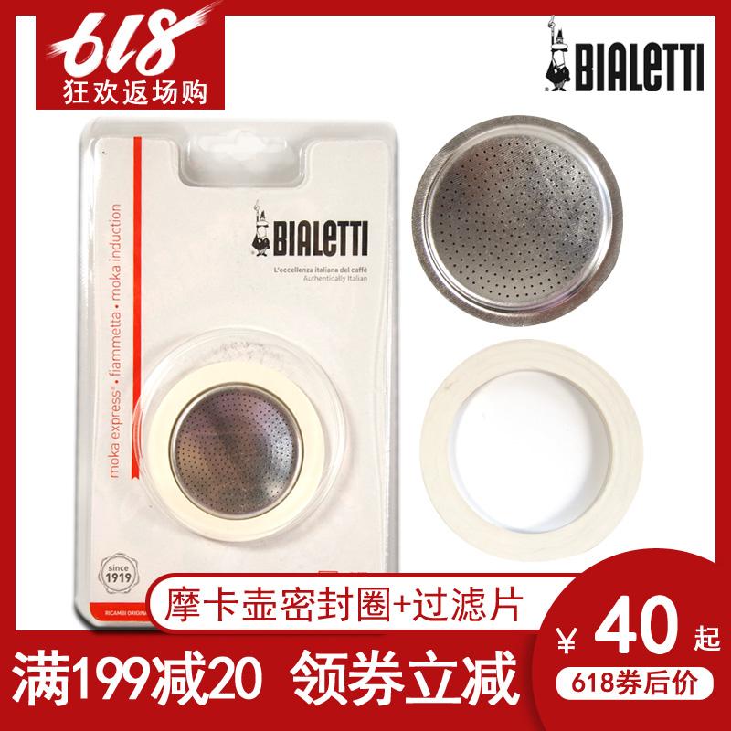 義大利BIALETTI比樂蒂摩卡壺 咖啡壺配件 密封圈過濾片組合 墊圈