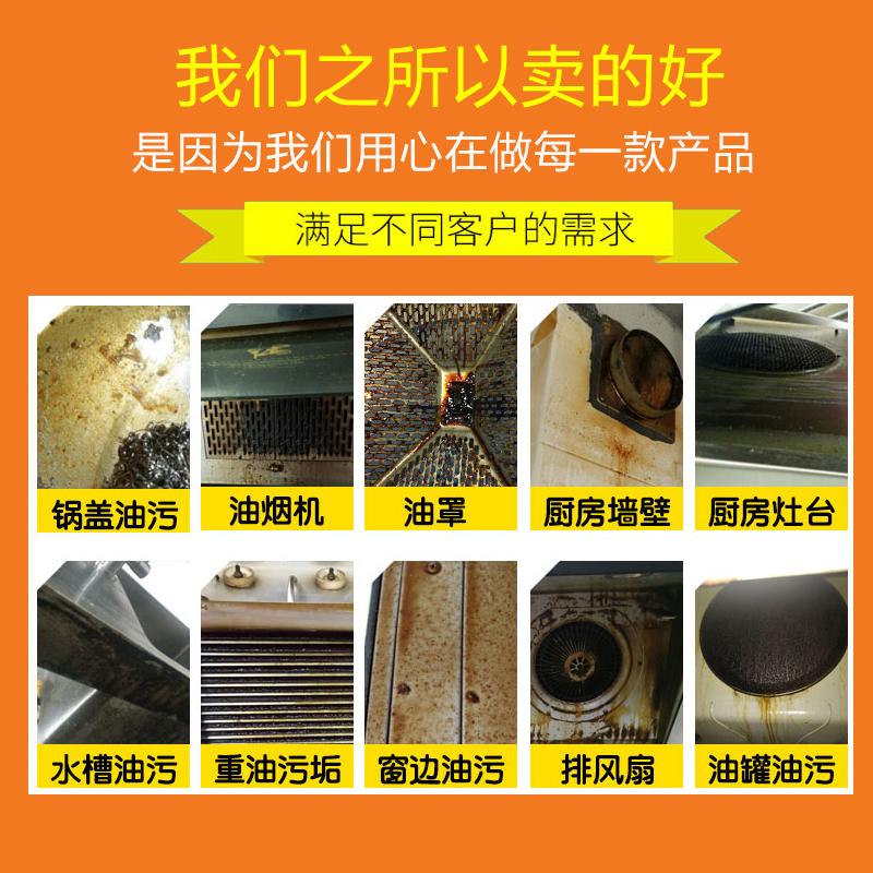 吸抽油烟机清洗剂家用厨房强力去油烟机重油污清洁剂工业去油污净