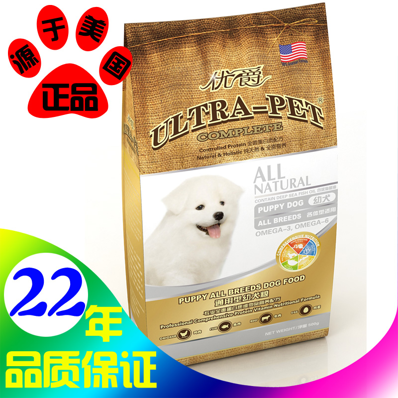 进口美国狗粮泰迪博美约克夏丝毛梗中小型犬幼犬通用型 限量特价