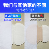 Japanese underarm sweat-absorbent sweat-absorbent towel breathable antiperspirant sticker ultra-thin invisible deodorant armpit sweat pad men and women