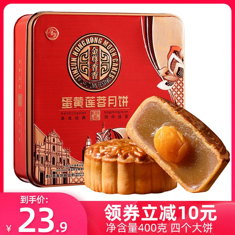 金尊中秋节广东正宗广式蛋黄莲蓉月饼礼盒装传统铁盒月饼送礼团购