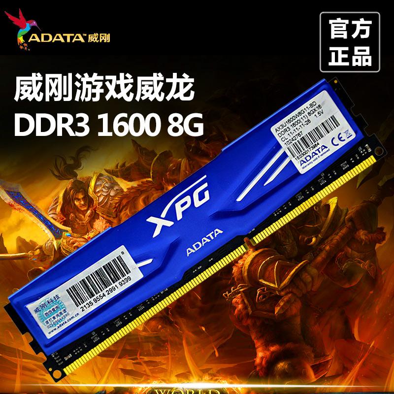 1333 兼容 三代台式机电脑内存条 1600 D3 8G 万紫千红