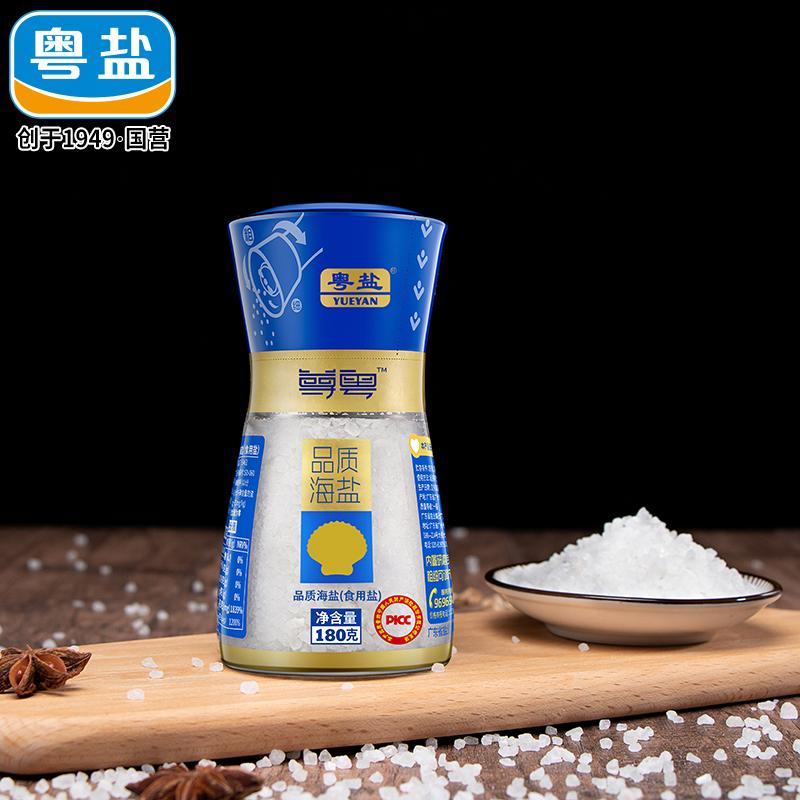 尊粤 海盐粒食用盐粗盐烘焙专用牛排盐研磨盐食盐西餐带研磨器瓶
