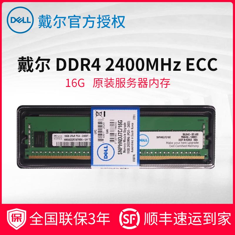 盒裝戴爾/Dell 8G/16G DDR4 2133/2400MHz ECC伺服器R730記憶體條