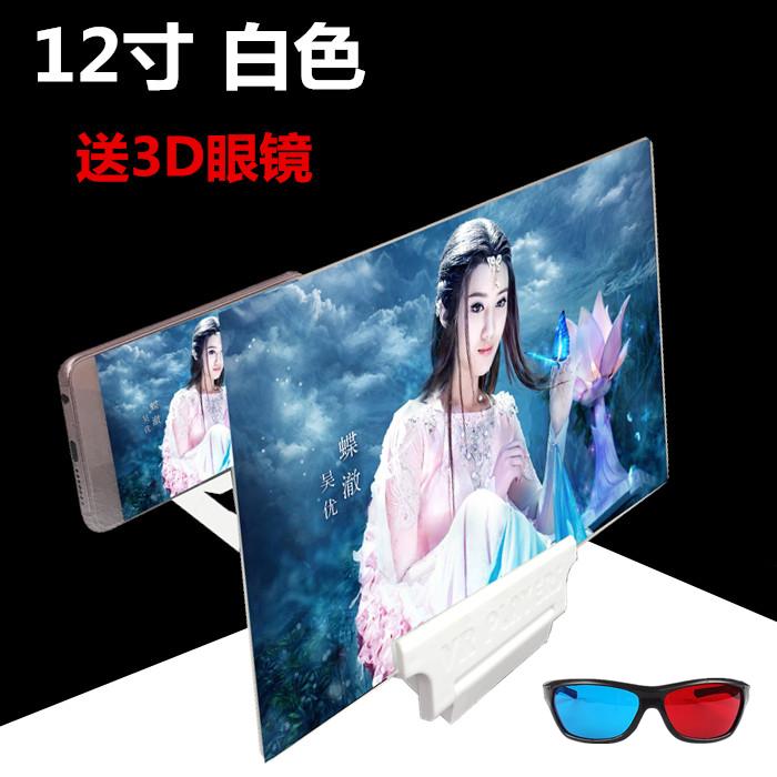 手机显示屏放大器放大镜屏幕高清万能通用3d视频投影仪2r12/14寸