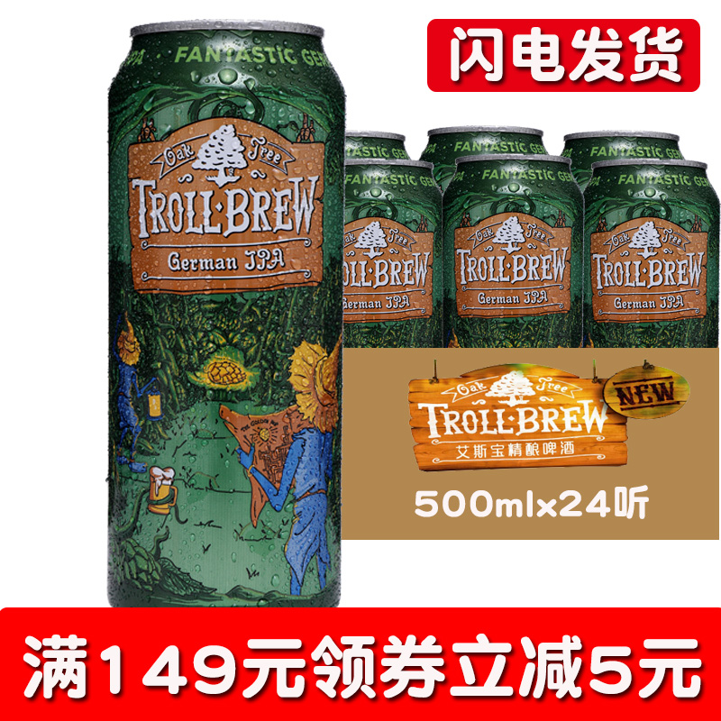 听区域包邮 500ml24 啤酒精酿 ipa 德国原瓶进口艾斯宝印度淡色艾尔