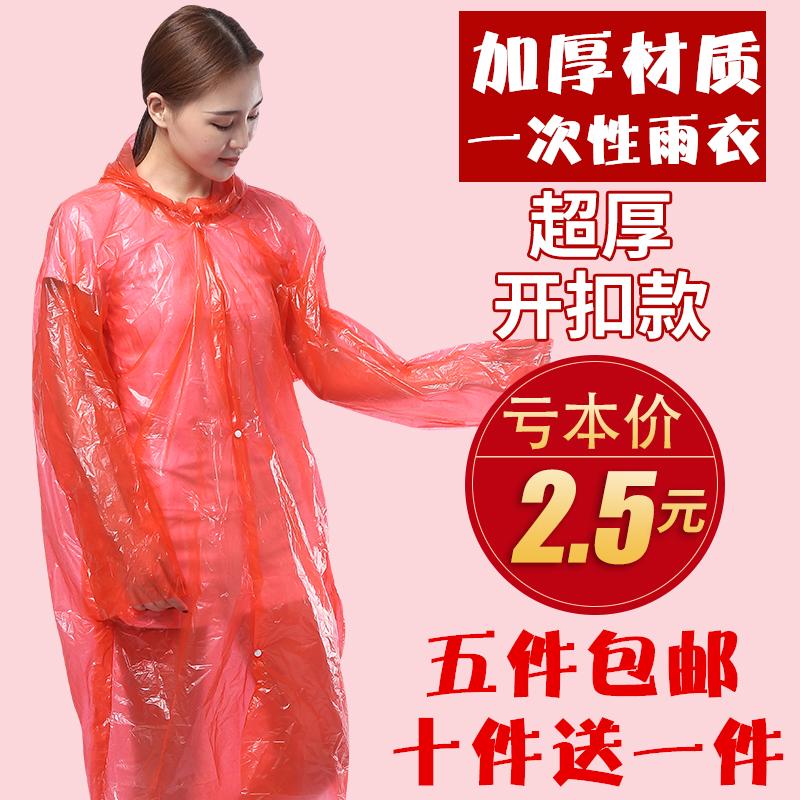 成人儿童加厚一次性雨衣单人徒步雨衣套装男女通用便携户外雨披