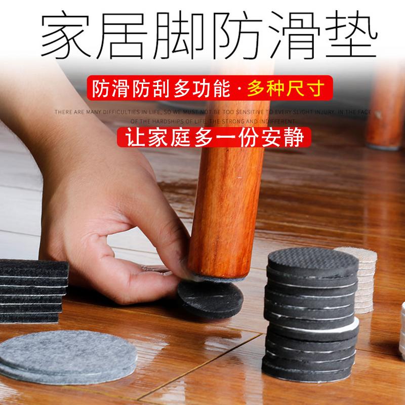 桌椅垫实木家具腿脚垫地板保护垫脚垫子沙发防水防滑静音自粘垫片