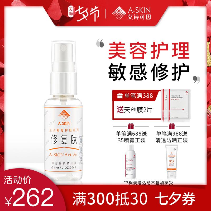 艾詩可因修復肽微針鐳射美容後肌膚紅血絲敏感肌護理精華液原液