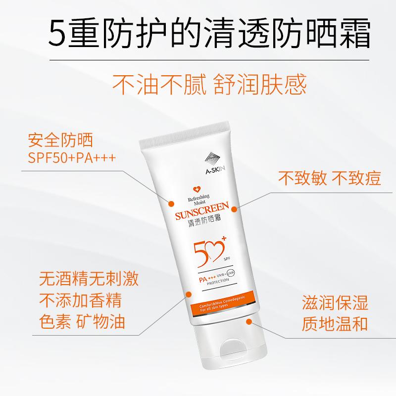 户外防紫外线敏感肌面部全身防晒乳正品 SPF50 艾诗可因清透防晒霜