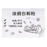 Children's whiteboard stickers blackboard stickers home graffiti wall film kindergarten walls transferable and erasable wall stickers self-adhesive