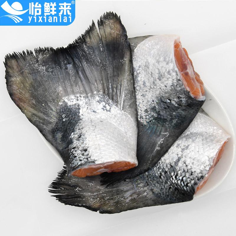 怡鲜来 新鲜冷冻三文鱼尾3只 炖汤烧烤食材