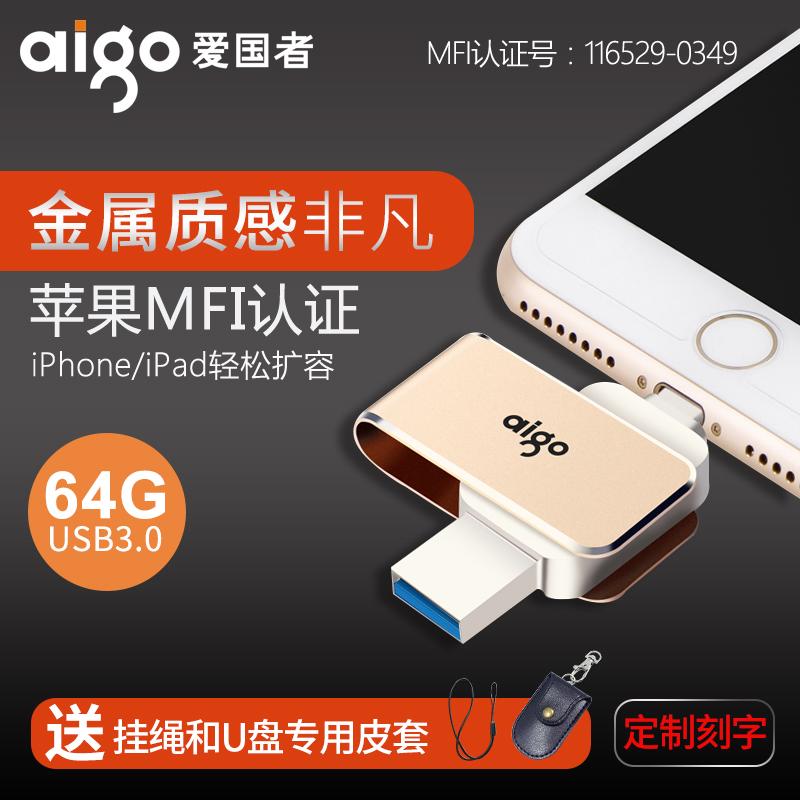 愛國者蘋果手機u盤64g高速3.0優盤ipad外接iPhone手機電腦兩用u盤