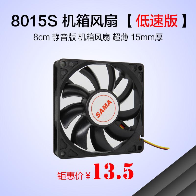 包郵電腦8cm超靜音一體機風扇 8015S8釐米低速版HTPC機箱散熱風扇