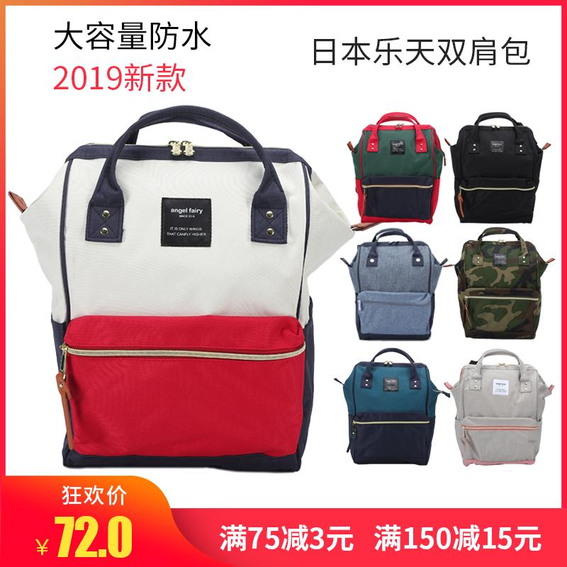 日本乐天正品2019新款双肩包女学生旅行帆布包大容量离家出走背包
