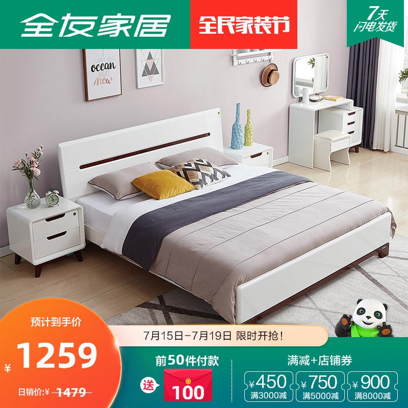 全友傢俬臥室成套傢俱雙人床組合套裝現代北歐板式床帶床墊121802