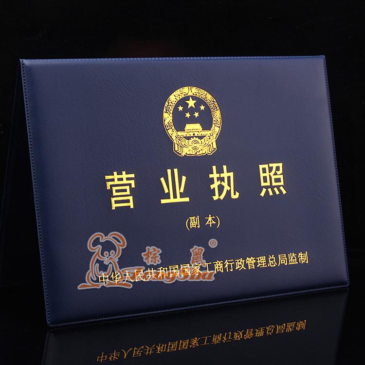 包邮新版三五证合一工商营业执照副本正本A43保护皮套外壳