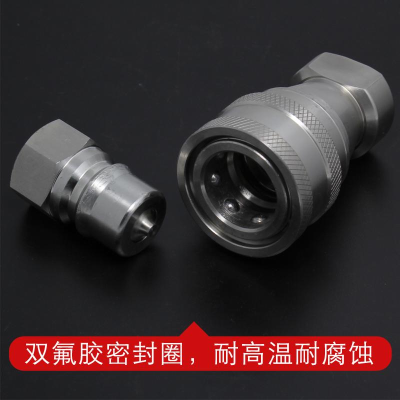 KZF304不锈钢快速接头液压开闭式高压油管快接头耐高温腐蚀自锁式