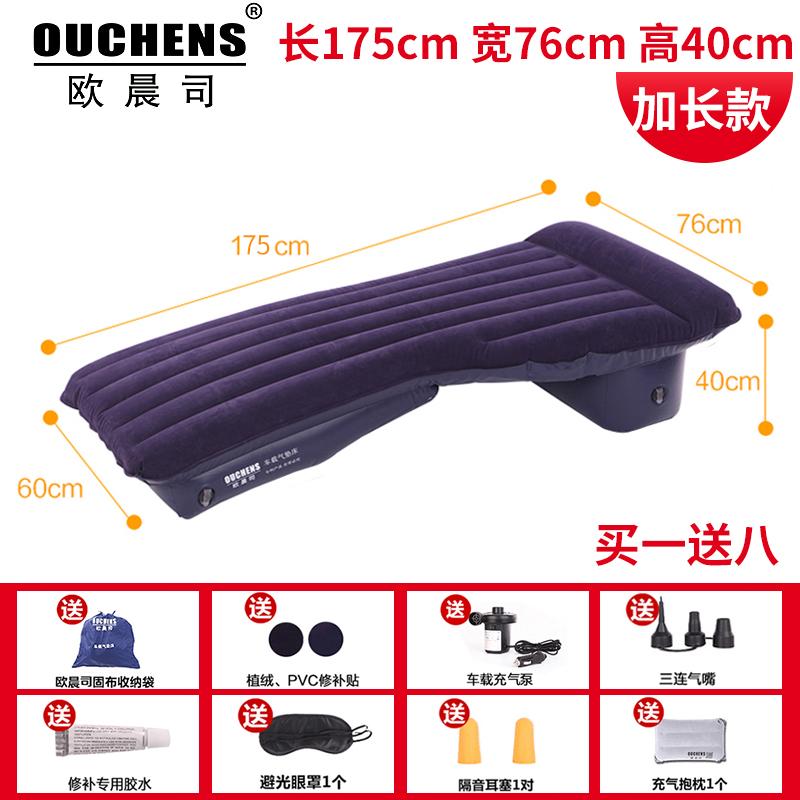 欧晨司suv车载充气床前后排旅行游睡觉垫轿车用品加长1.75m通用型