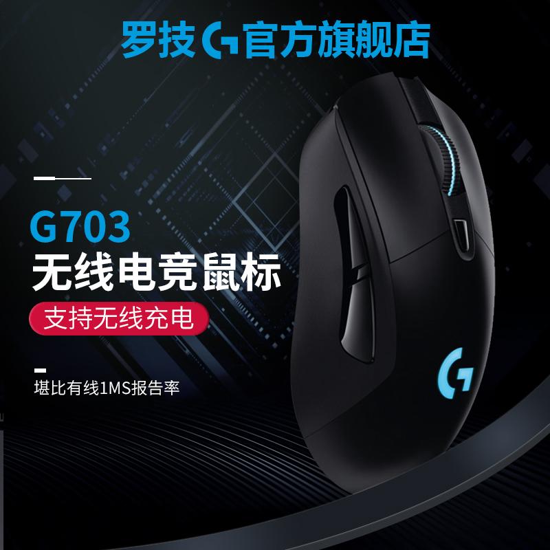 官方旗舰店罗技G703电竞游戏无线鼠标吃鸡g703hero powerplay充电