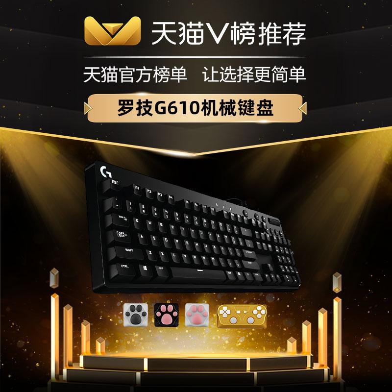官方旗艦店羅技G610遊戲吃雞機械鍵盤g610櫻桃cherry紅軸青軸背光